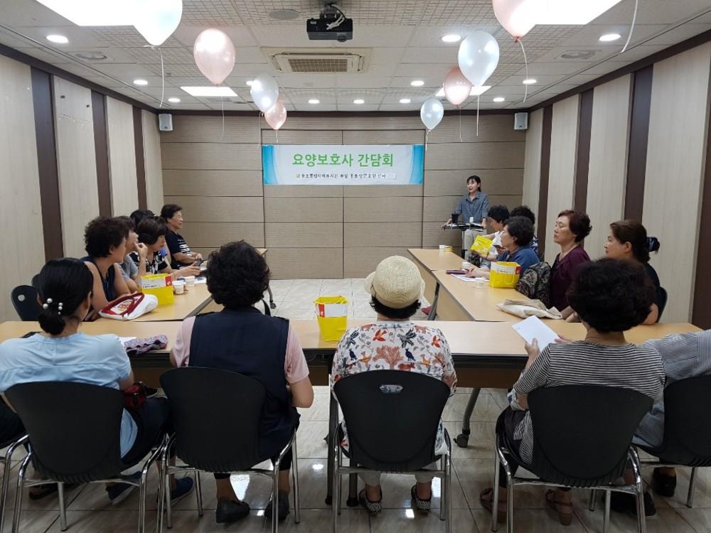 [방문] 2019년 9월 요양보호사 간담회 및 분기평가회 실시