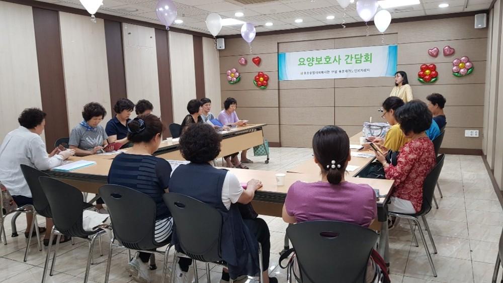 [방문] 2019년 8월 요양보호사 간담회 실시